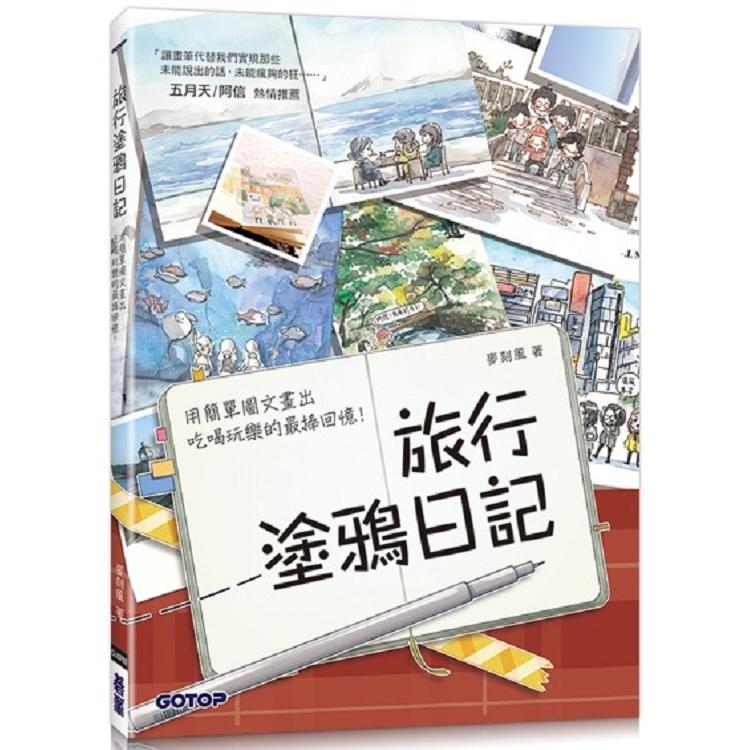 旅行塗鴉日記:用簡單圖文畫出吃喝玩樂的最棒回憶!(五月天/阿信也推薦的插畫手帳)