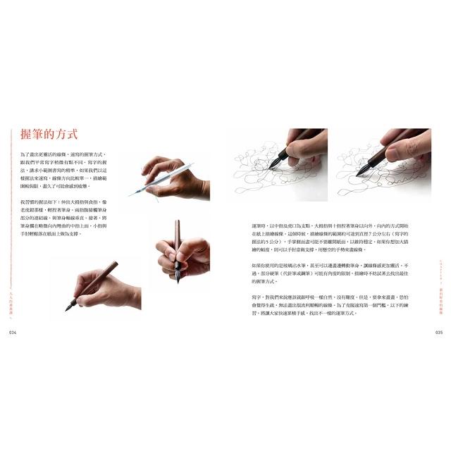 大人的畫畫課:線條打稿╳淡彩上色╳主題練習,速寫美好日常