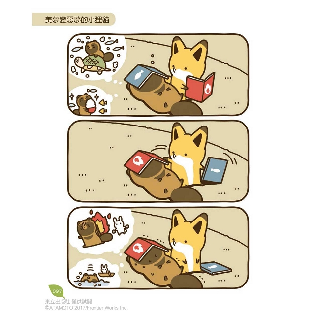 小狸貓和小狐狸(首刷附錄版) 02