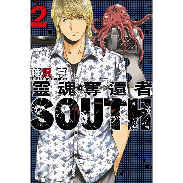 靈魂奪還者 SOUTH 02