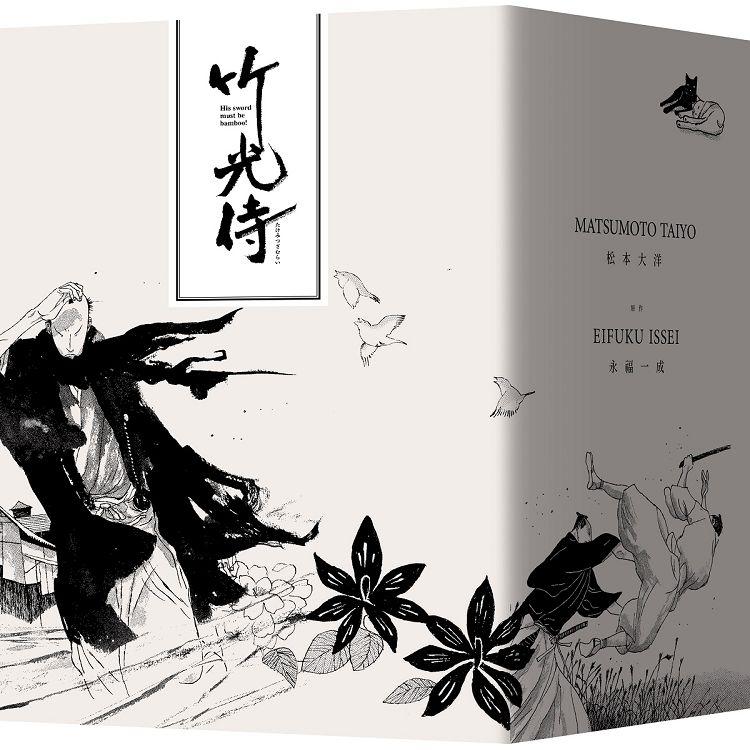竹光侍1-8套書
