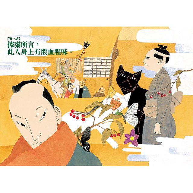 竹光侍1-8限量特裝版(附劍魂手拭巾)