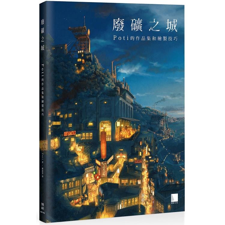廢礦之城:Pot i的作品集和繪製技巧
