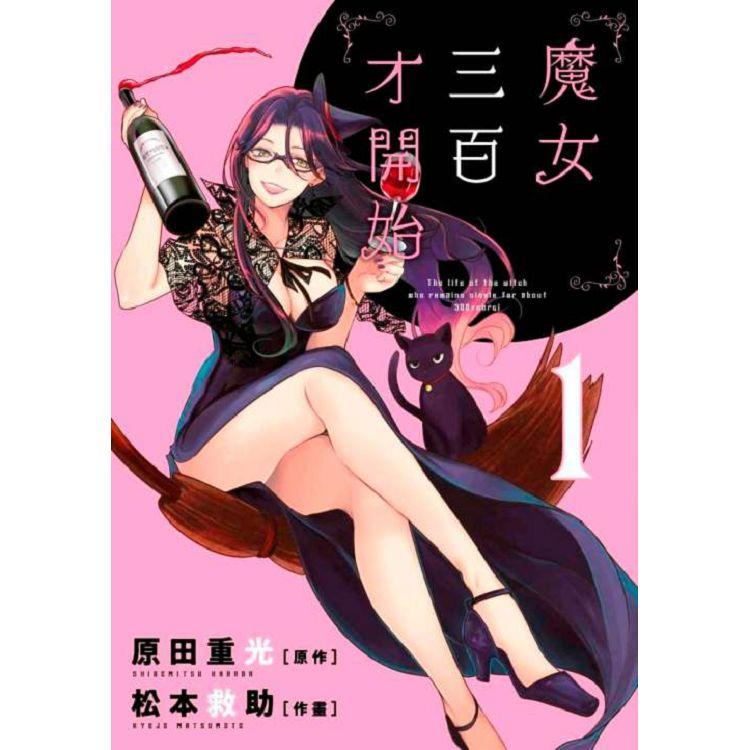 魔女三百才開始(01)