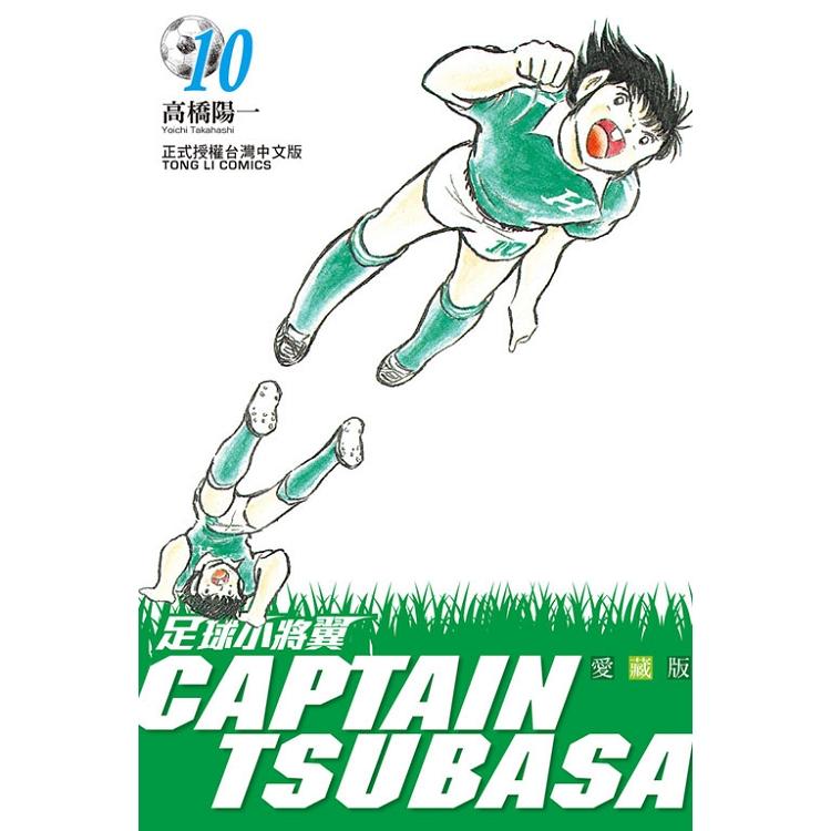 足球小將翼 愛藏版 (首刷附錄版) 10