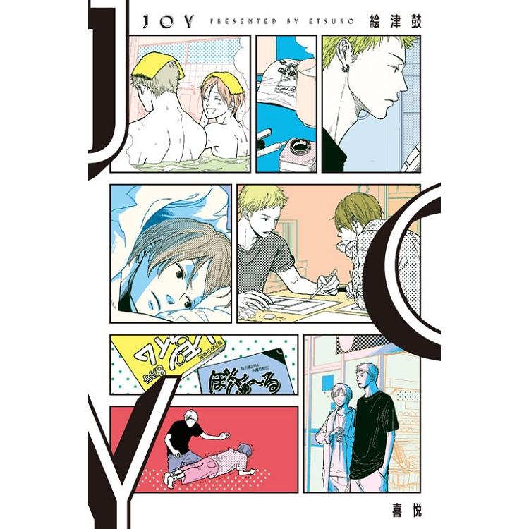 JOY 喜悅-全