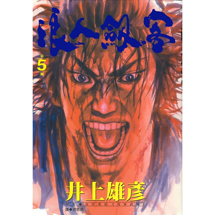 浪人劍客 5.