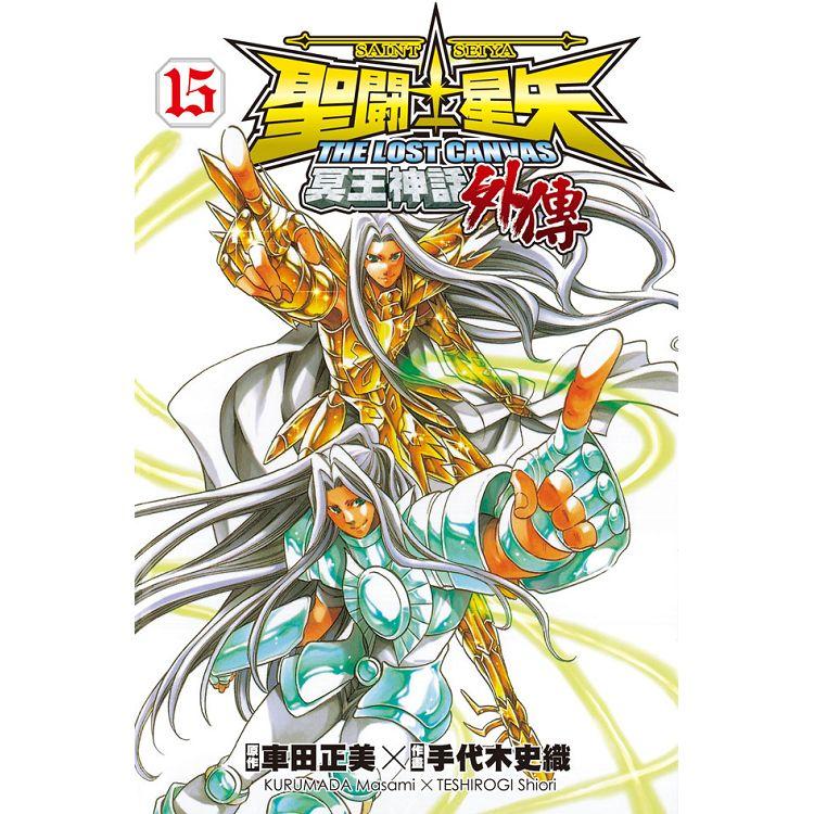 聖鬥士星矢 The Lost Canvas 冥王神話(外傳)-15