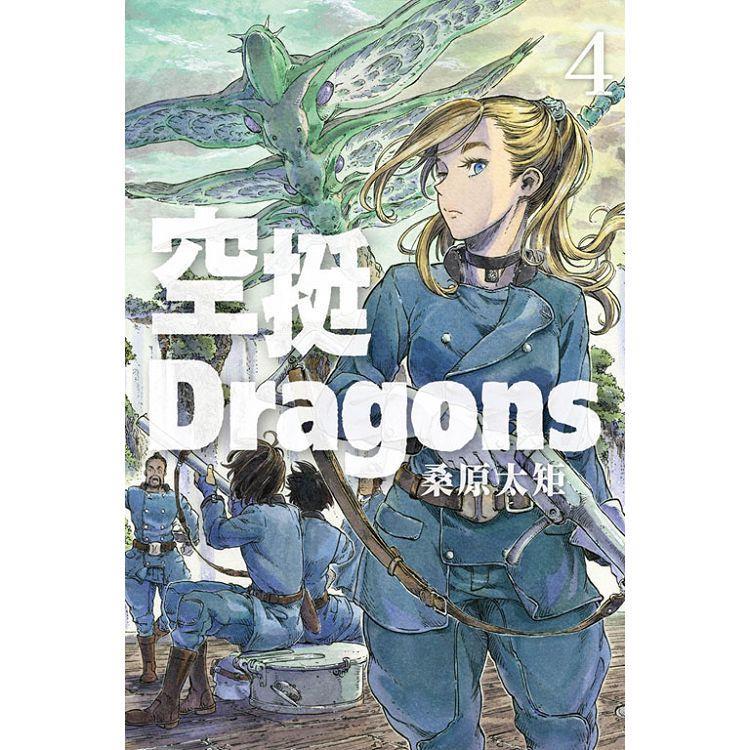 空挺Dragons 04