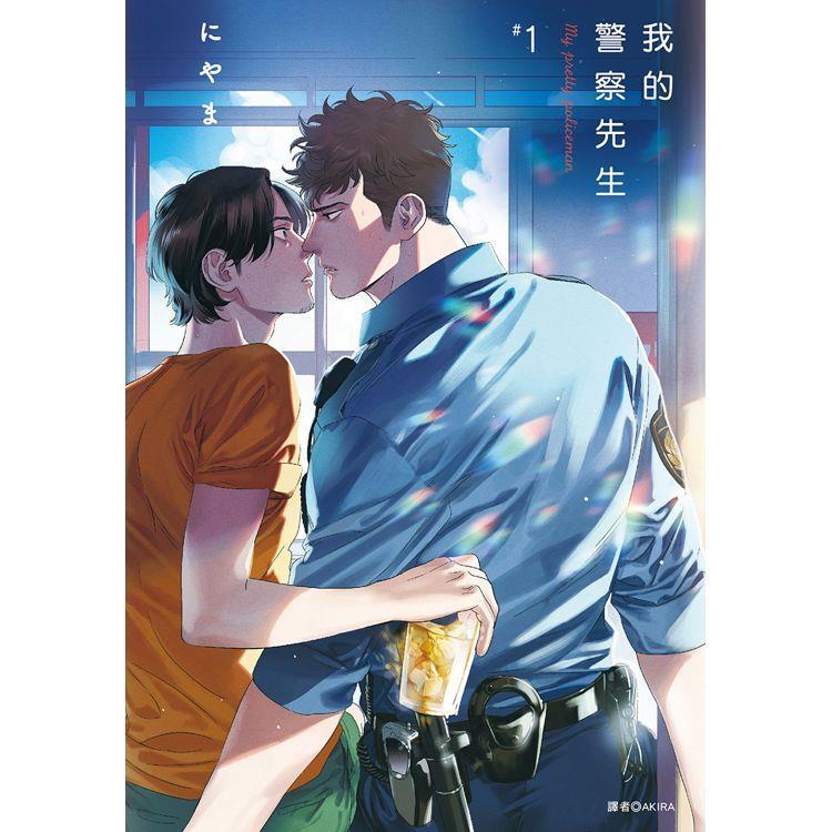 我的警察先生(01)