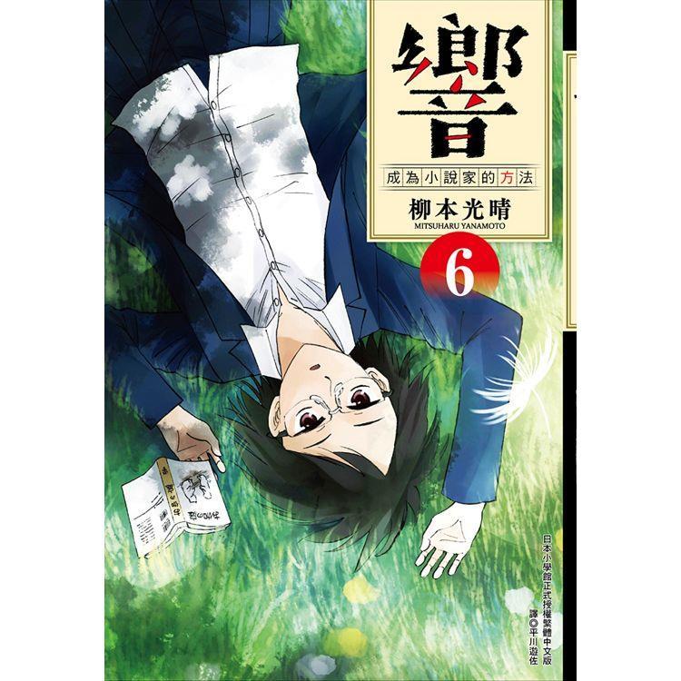 響~成為小說家的方法~(06)