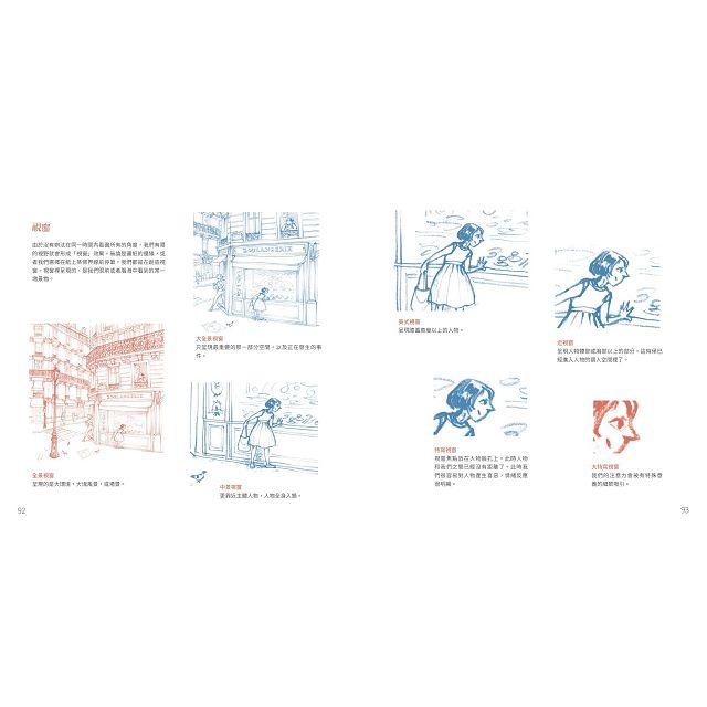 繪畫的基本II:一枝筆就能畫,零基礎也能輕鬆上手的6堂速寫課(二版)