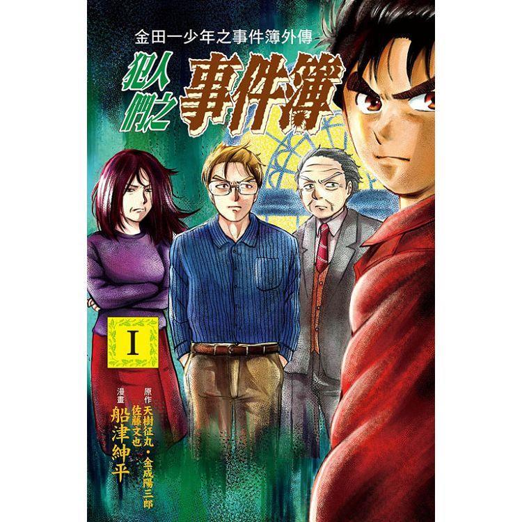 金田一少年之事件簿外傳 犯人們之事件簿 01