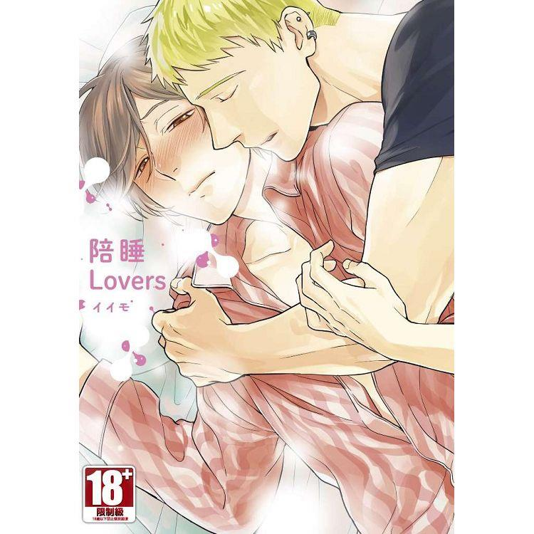 陪睡Lovers(全)
