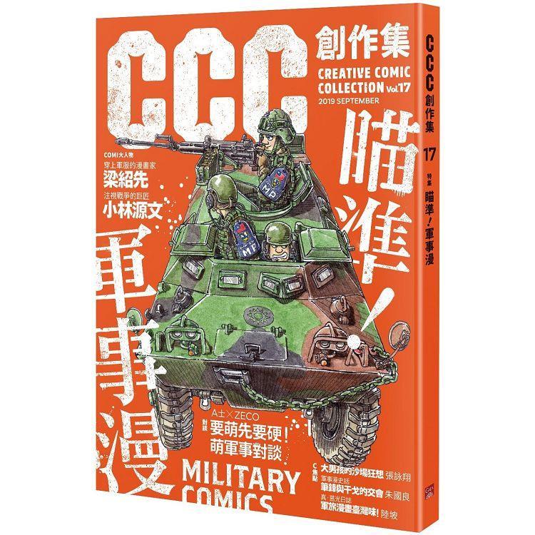 瞄準!軍事漫:CCC創作集17號