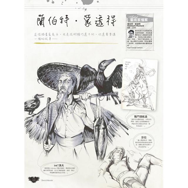 奇幻插畫速寫集:來自世界頂尖奇幻藝術創作者的插畫速寫