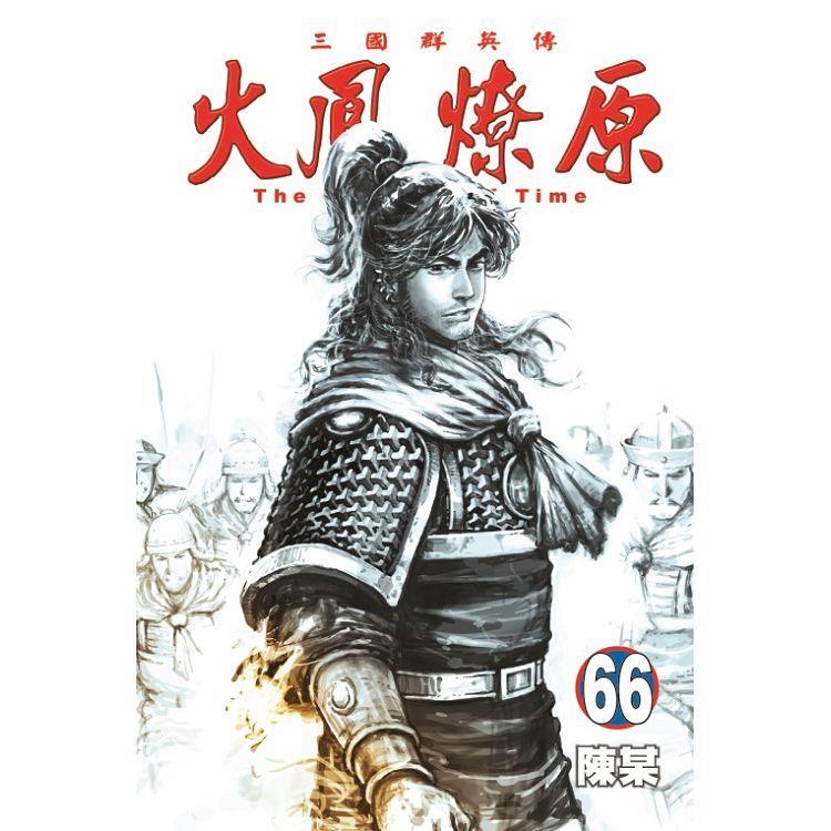 火鳳燎原 (首刷限定版) 66