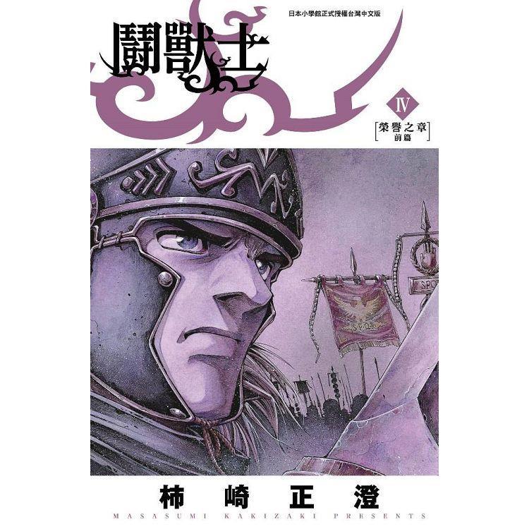鬪獸士(04)