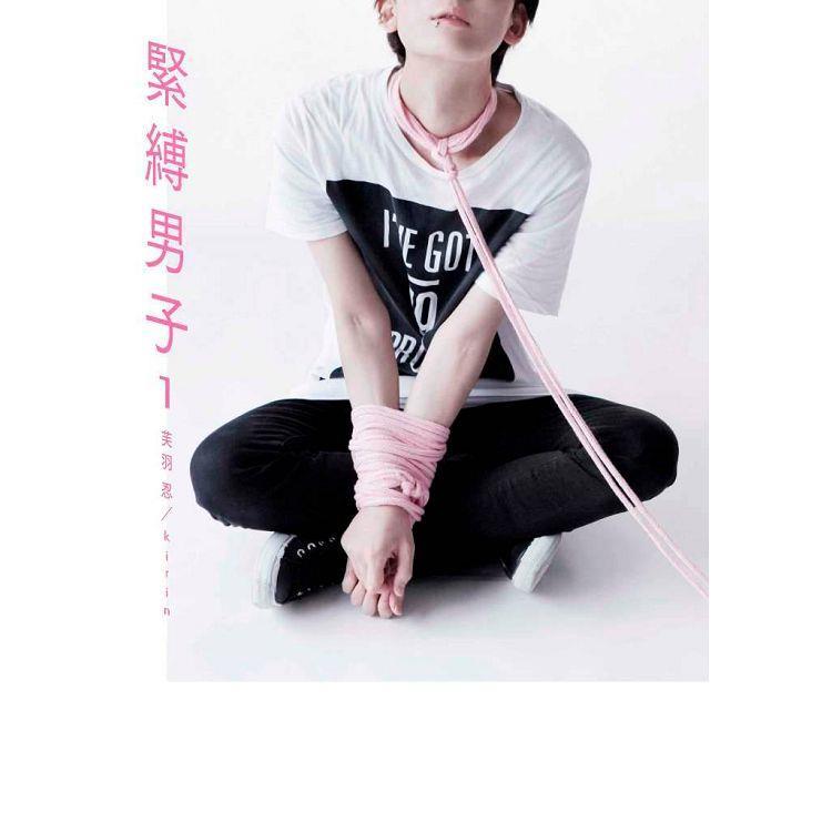 緊縛男子(01)