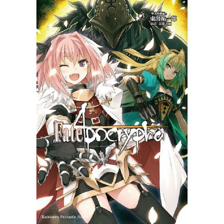 Fate/Apocrypha(3)「聖人的凱旋」