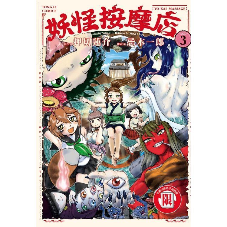妖怪按摩店  03(完)