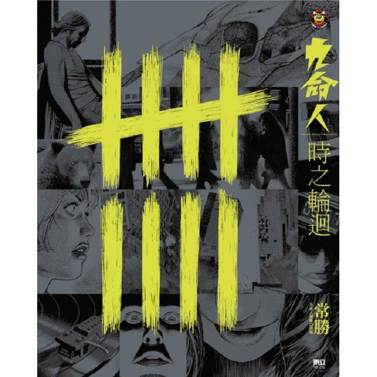 九命人-時之輪迴 (首刷附錄版)-全