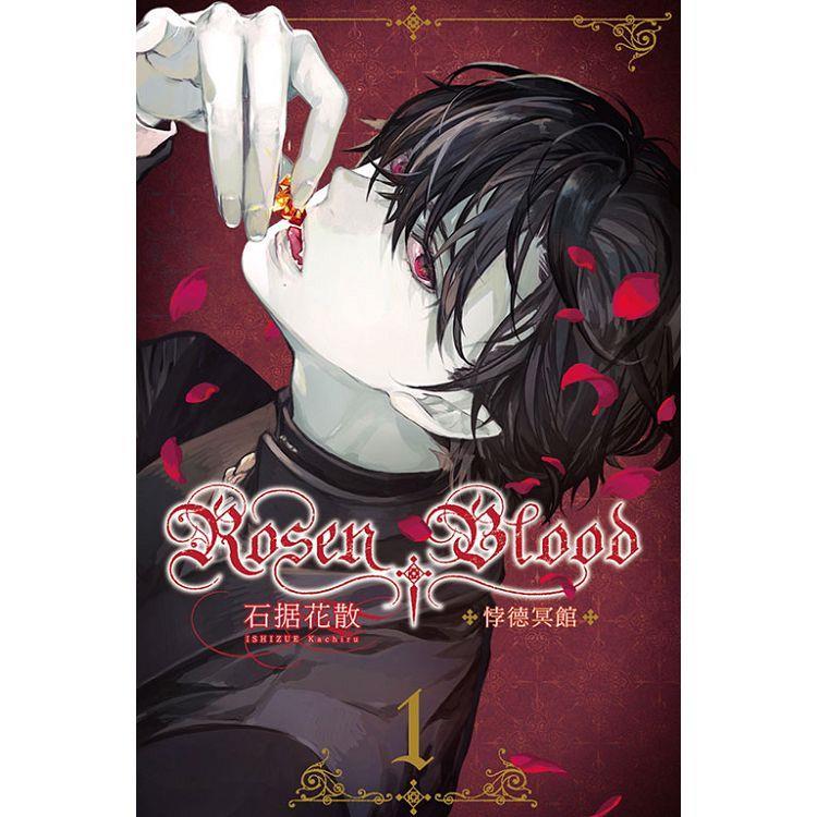 Rosen Blood ―悖德冥館 01