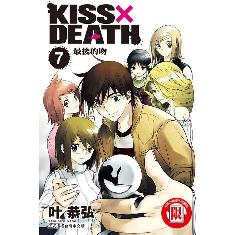 KISS×DEATH 07 (完)