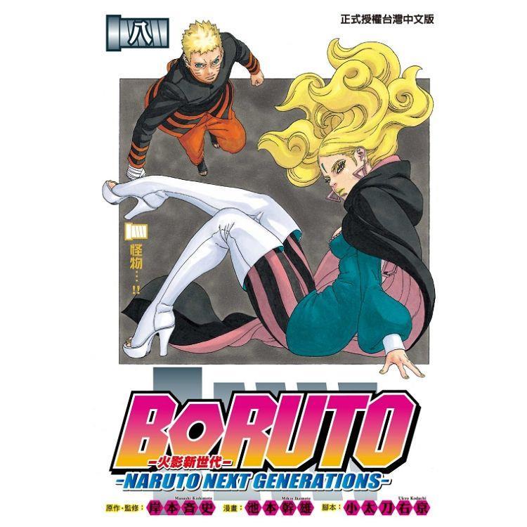火影新世代BORUTO-NARUTO NEXT GENERATIONS- 08