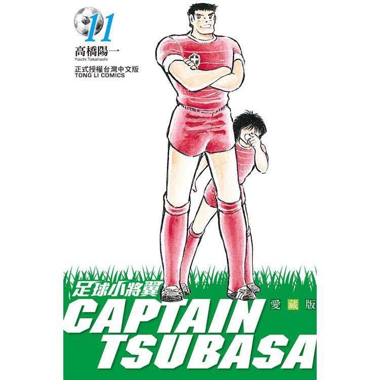 足球小將翼 愛藏版 (首刷附錄版) 11