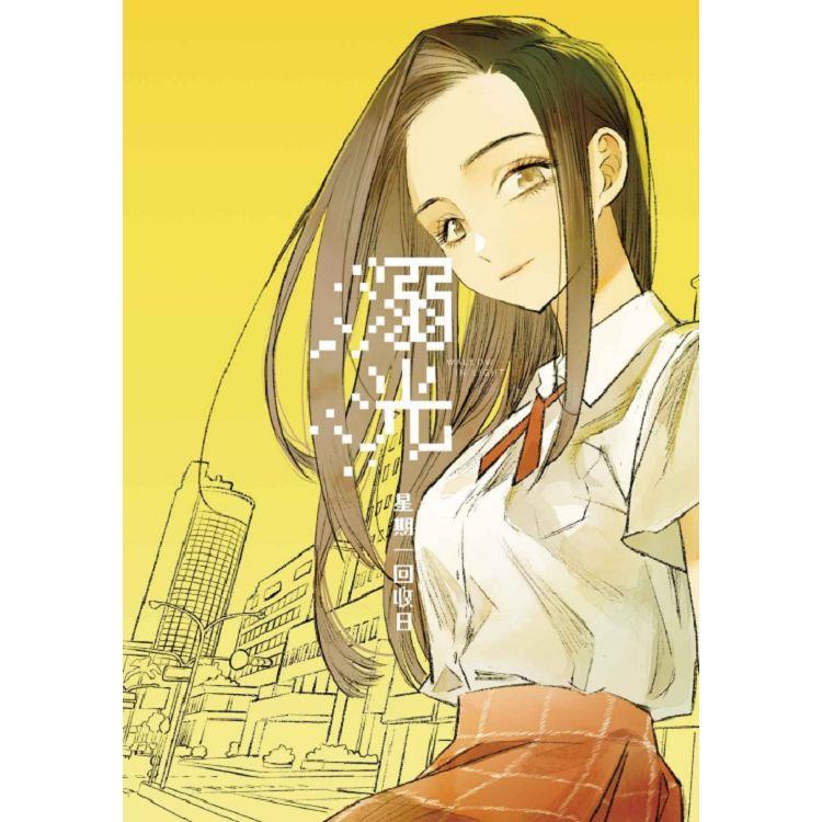九命人-溺光 (首刷附錄版) -全