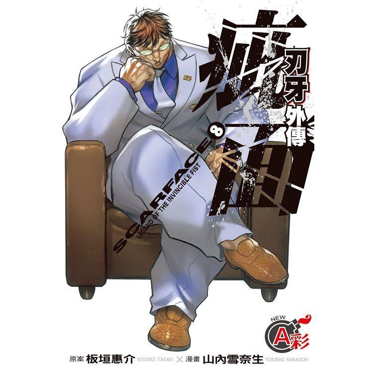 刃牙外傳 - 疵面-08