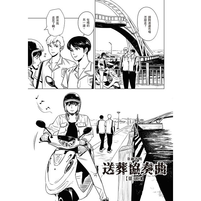漫畫╳專業領域:CCC創作集18號