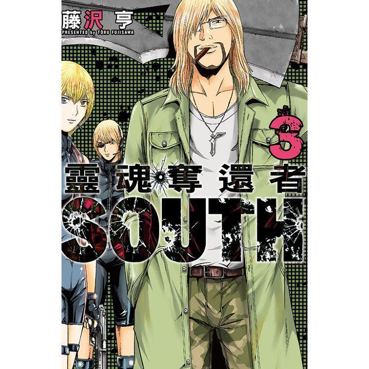 靈魂奪還者 SOUTH 03(完)