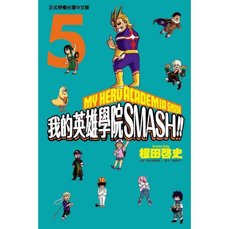 我的英雄學院 SMASH!! 05(完)