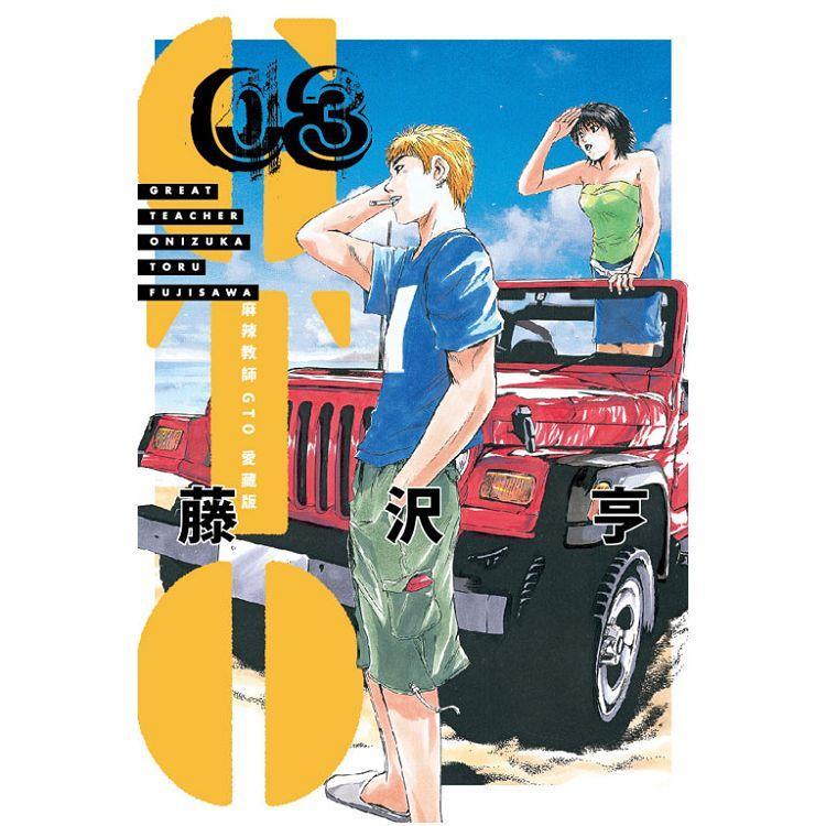 麻辣教師GTO 愛藏版 (首刷附錄版) 03