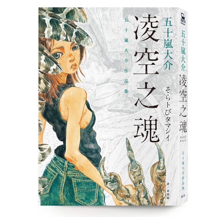 凌空之魂:五十嵐大介作品集