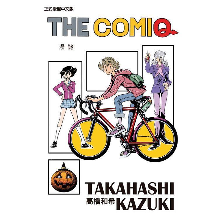 THE COMIQ漫謎-全