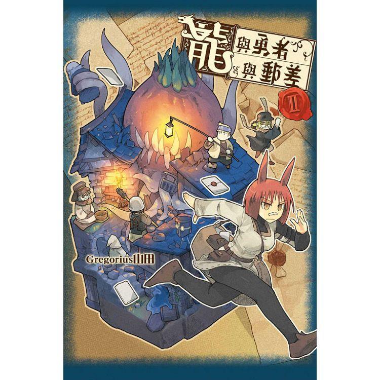 龍與勇者與郵差 02