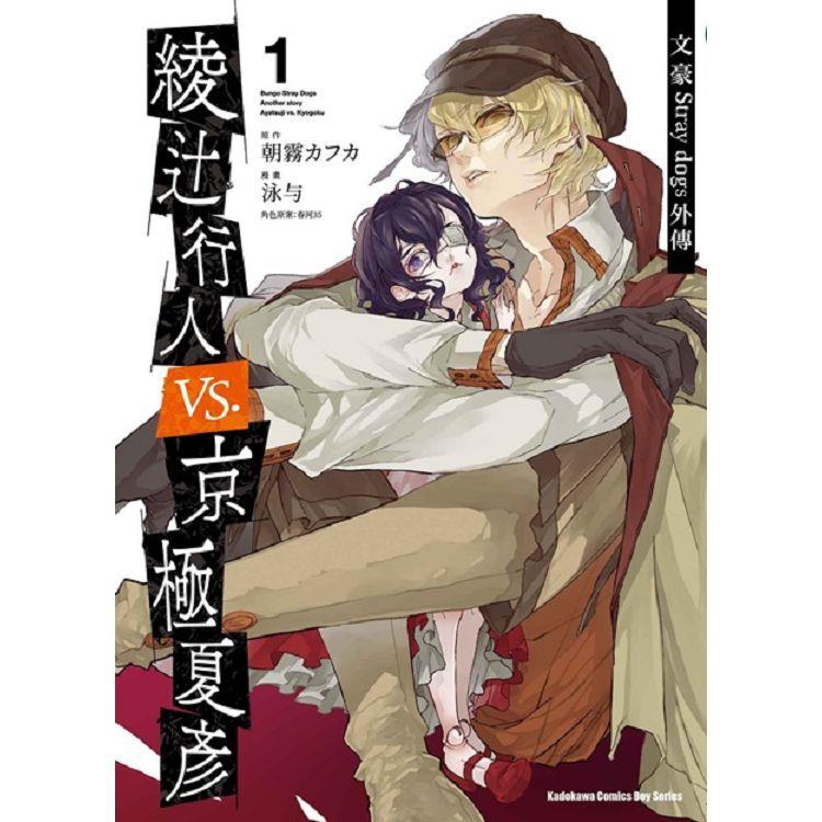 文豪Stray dogs外傳 綾十行人 vs.京極夏彥(1)
