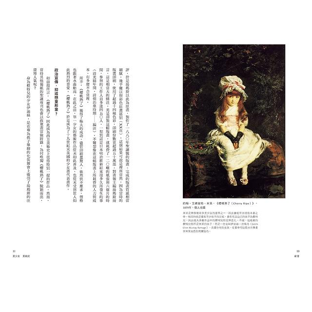 美少女美術史:透過200幅經典名畫-窺探迷倒眾生的純潔之美?