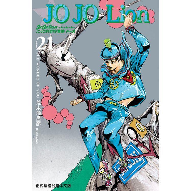 JOJO的奇妙冒險 PART 8 JOJO Lion 21