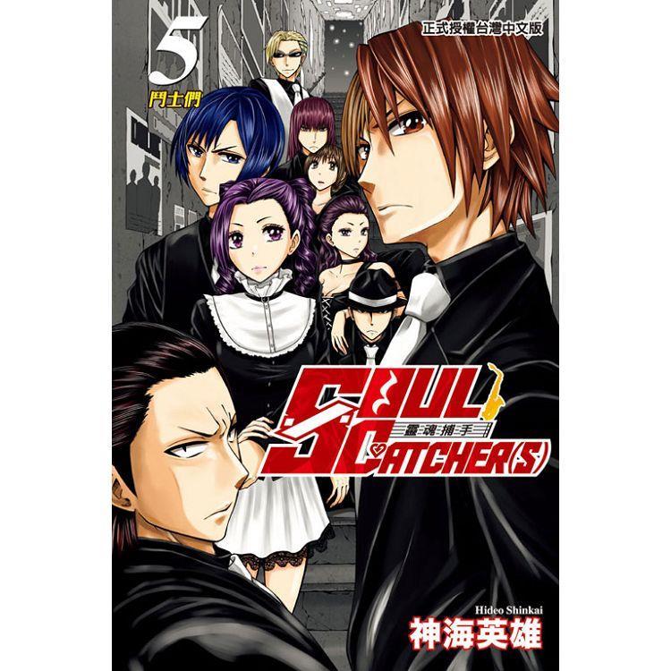 SOUL CATCHER(S)靈魂捕手 05