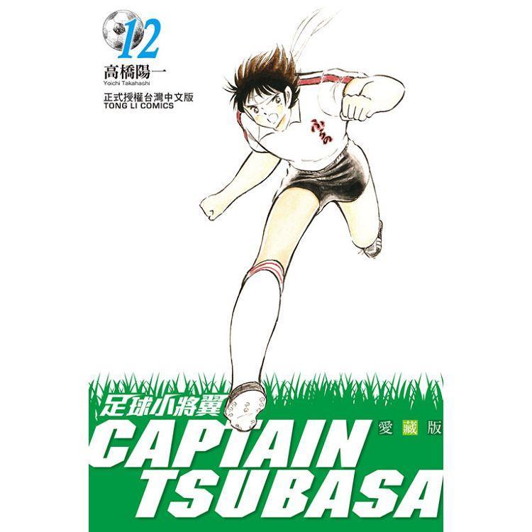 足球小將翼 愛藏版 (首刷附錄版) 12