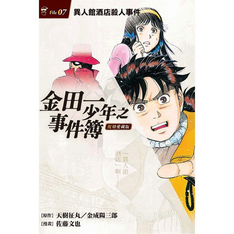 金田一少年之事件簿復刻愛藏版7.異人館酒店殺人事件(首刷附錄版)