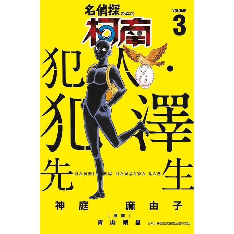 名偵探柯南犯人.犯澤先生(03)
