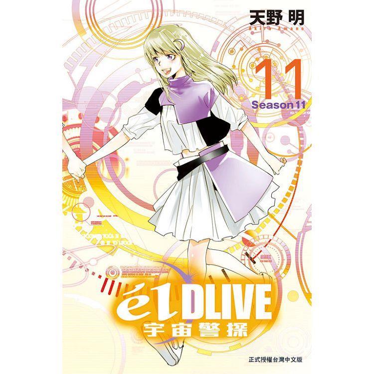 e``lDLIVE宇宙警探 11(完)