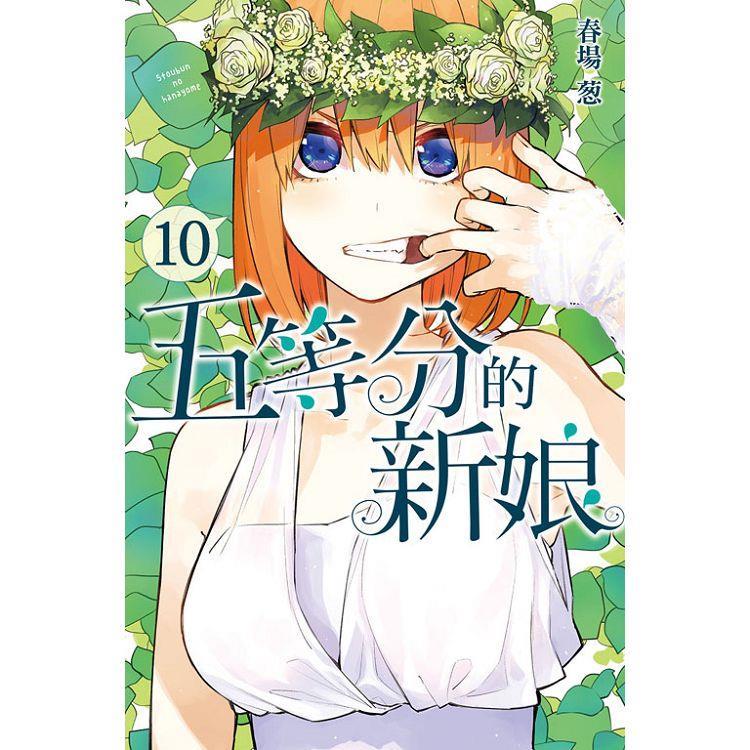 五等分的新娘 (首刷限定版) 10
