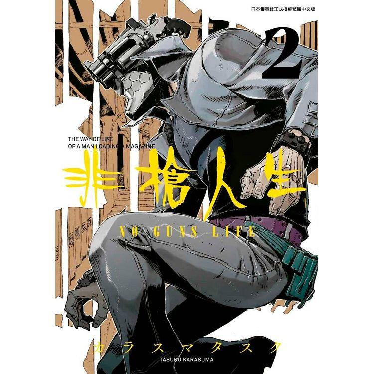 非槍人生 NO GUNS LIFE(02)