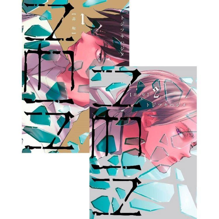 NEIN【非聖】(01)+(02)同捆版